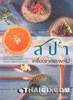 Book : Spa Kruang Ted Lae Ponlamai