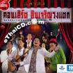 Concert VCDs : Sincharoen Brothers - Wong Taek