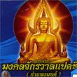 Prah Kathar Mongkol Jukkrawarn Paed Thid (Gumpangmon)