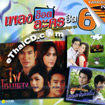 Karaoke VCD : Grammy : Pleng Hot Lakorn Hit - Vol.6