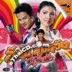 Karaoke VCD : OST : Esom Somwung Cha Cha Cha