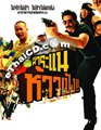 Saranair The Movie [ DVD ]
