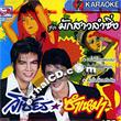 Karaoke VCD : Wichien-Summao - Muk Sao Lum Sing