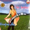 MP3 : Fon Tanasoontorn - Thong Toong Chum Yen