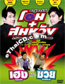 A Miracle of Aom Somwang [ DVD ]