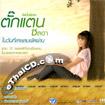 Tuktan Chollada : Special - Nai Wun Tee Sai Lom Pud Parn