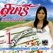 Sunaree Rachaseema : Pleng Dung Fung Dee Vol.1