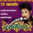 Sriprai Thaitae : Lhae Sriprai Vol.1