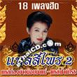 Sriprai Thaitae : Lhae Sriprai Vol.2