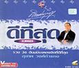 Karaoke VCD : Suthep - Dee tee sood