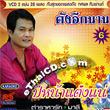 Karaoke VCD : Tossapol Himmapan - Dung Eak Narn Vol.6