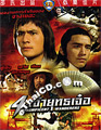 Magnificent Wanderers [ DVD ]