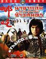 Na Cha the Great [ DVD ]