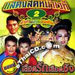 Concert lum ruerng : Thai Gun Aeng Watasilp - Lued Ruk Lued Chung