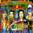 Concert lum ruerng : Sieng Siam Bunterngsilp - Aow Tar Farng Peenang Tar Wharn