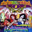 Concert lum ruerng : Ked Siam - Sib Hoo Boh Tor Kuey