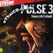 Pulse 3 [ VCD ]