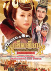 HK serie : The Shadow of Empress Wu [ DVD ]