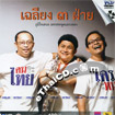 Concert VCDs : Cha-lieng - Cha-lieng 3 Fhai