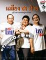 Concert DVD : Cha-lieng - Cha-lieng 3 Fhai