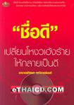 Book : Chue Dee Plian NgowHeng Rai Hai Klai Pen Dee