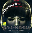The Haunted Revenge [ VCD ]