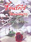 Thai Novel : Sorn Ruk Wai Nai Lom Nhao