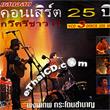 Concert VCD : Pongthep Kradonchamnarn - Kawee Chao Rai
