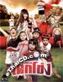 Dek Khong [ DVD ]