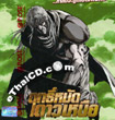 Fist of the North Star - Legend of Toki [ VCD ]