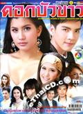'Dok Bua Khao' lakorn magazine (Chewit Dara)