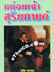 Thai Novel : Mom Jao Suriyakarn