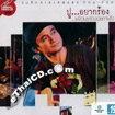 Concert VCDs : Pongsit Kumpee - Poo...Yark Rong