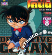 Detective Conan : The Series Year 8 - Vol.1-5