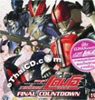 Masked Rider : Den-o The Movie - Final Countdown [ VCD ]