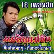 Tossapol Himmapan : Mae Sue Mae Chuk