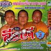 Thed Lae Esarn Prayook : Leelawadee Part.2