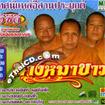 Thed Lae Esarn Prayook : Nang Mah Kaaw