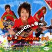 Karaoke VCD : Mountain Boy Doy Narmprik Nhoom - Boh Mee Fan