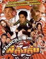 Pee Tum Tim [ DVD ]