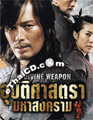 The Divine Weapon [ DVD ]