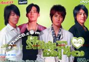 Taiwanese serie : Meteor Garden 2 [ DVD ]