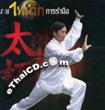 VCD : Taiji