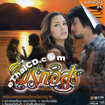 Karaoke VCD : OST - Fai Ruk Asoon