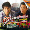 Karaoke VCD : Phai Pongsatorn & Monkan Kankoon - Koo Hit Sanun Muang