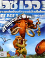 Ice Age 3 : Dawn Of The Dinosaurs (Vanilla Version) [ DVD ]