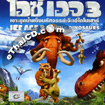 Ice Age 3 : Dawn Of The Dinosaurs [ VCD ]