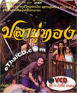 Thai TV serie : Pla Bu Thong - set 4 (Vol.13-16)