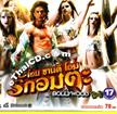 VCD : Bollywood Music Video - Vol.17