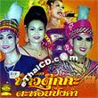 Concert VCD : Loog Esarn Lum Plern - Tao Tukkah Tahoy Pung Kum